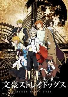 Проза бродячих псов / Bungou Stray Dogs