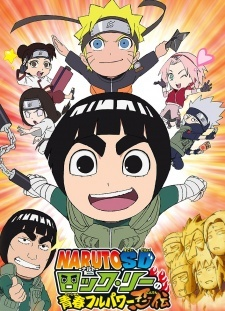 Наруто: Весна юности Рока Ли / Naruto SD: Rock Lee no Seishun Full-Power Ninden
