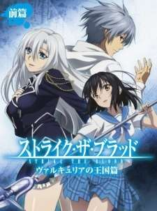 Удар крови OVA / Strike the Blood: Valkyria no Oukoku-hen