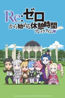 Re:Zero. Перерыв с нуля / Re:Zero kara Hajimeru Break Time