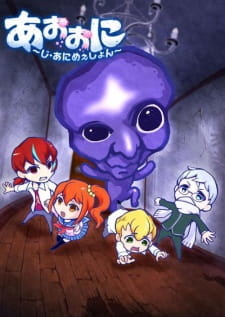 Синий демон / Ao Oni The Animation